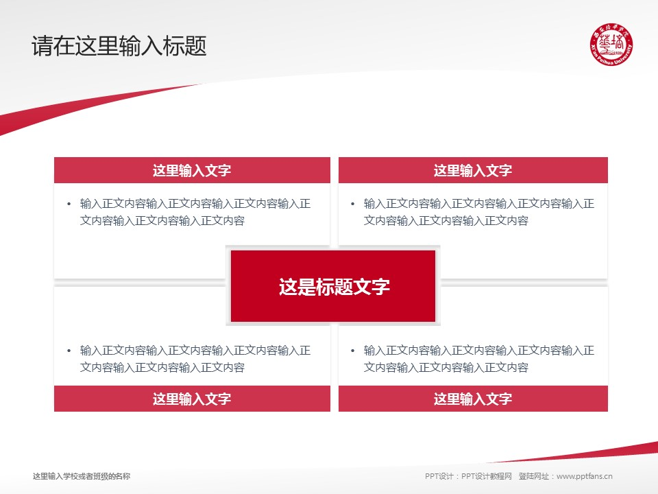 西安培华学院PPT模板下载_幻灯片预览图17