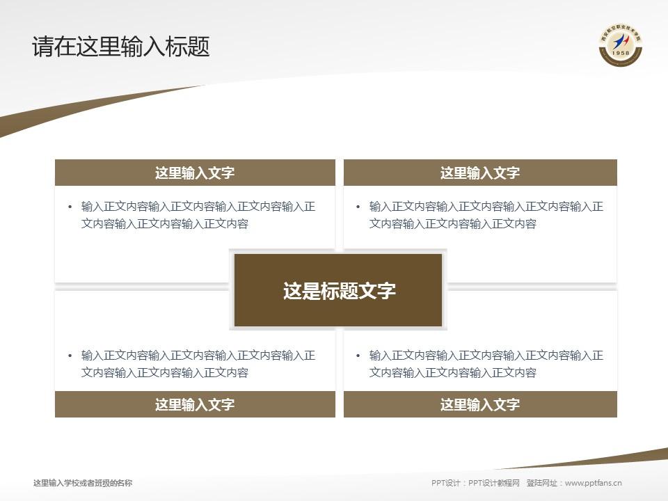 西安航空职业技术学院PPT模板下载_幻灯片预览图17