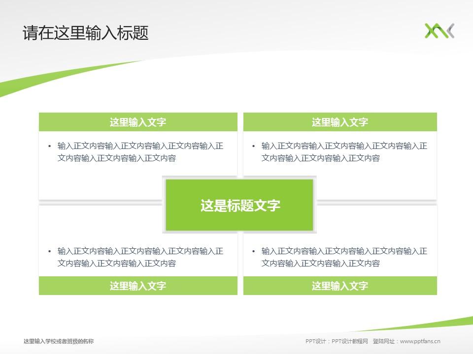 西安汽车科技职业学院PPT模板下载_幻灯片预览图17