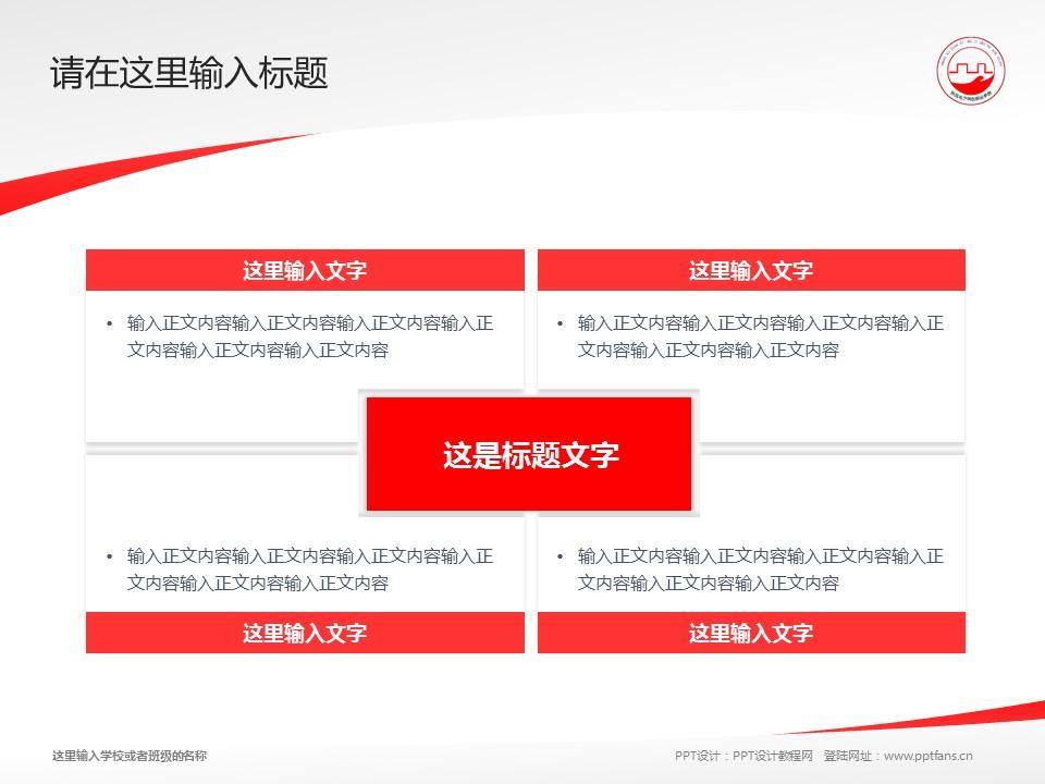 陕西电子科技职业学院PPT模板下载_幻灯片预览图17