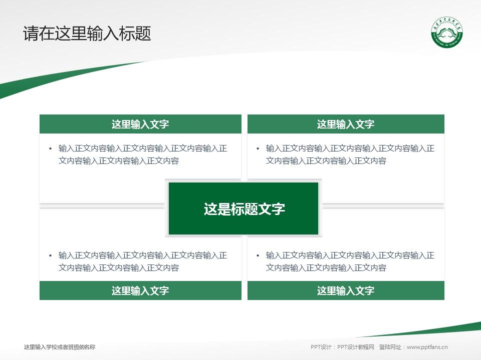 榆林职业技术学院PPT模板下载_幻灯片预览图17