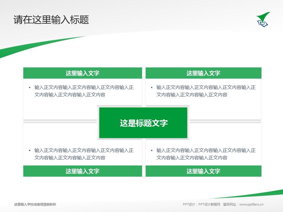 西安技师学院PPT模板PPT模板下载_幻灯片预览图17