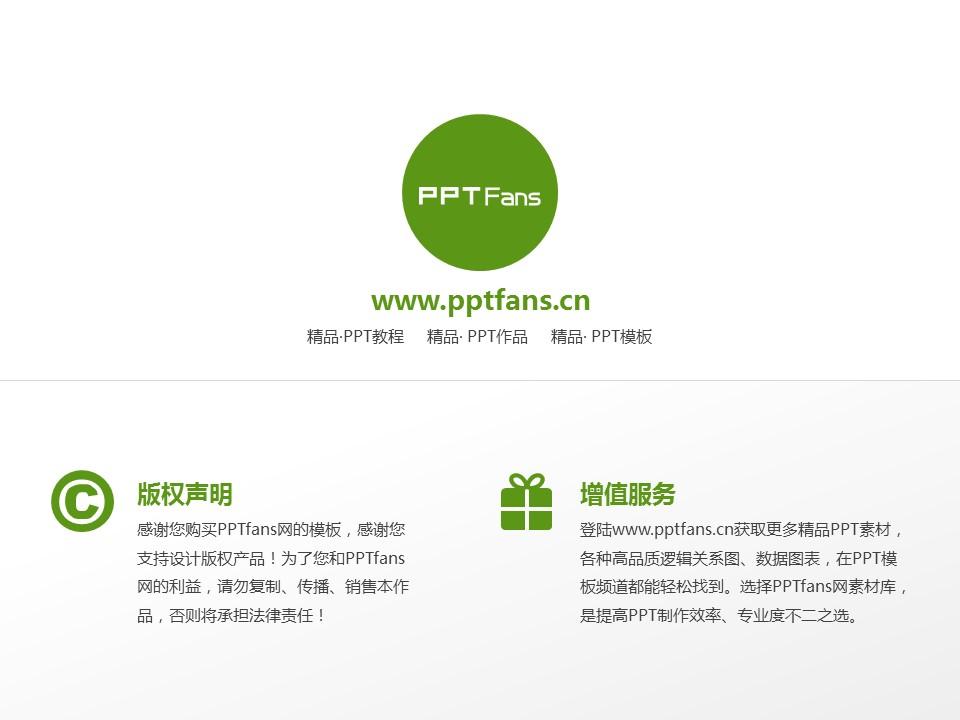 西安科技大学PPT模板下载_幻灯片预览图20