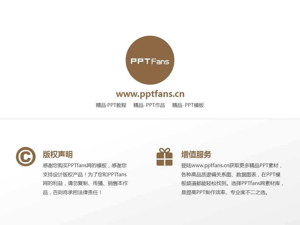 西安建筑科技大学PPT模板下载_幻灯片预览图20