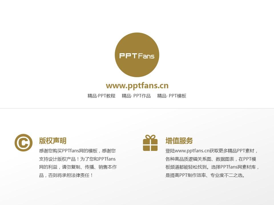 西北农林科技大学ppt模板下载_ppt设计教程网