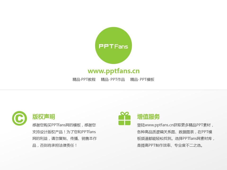 西安汽车科技职业学院PPT模板下载_幻灯片预览图20
