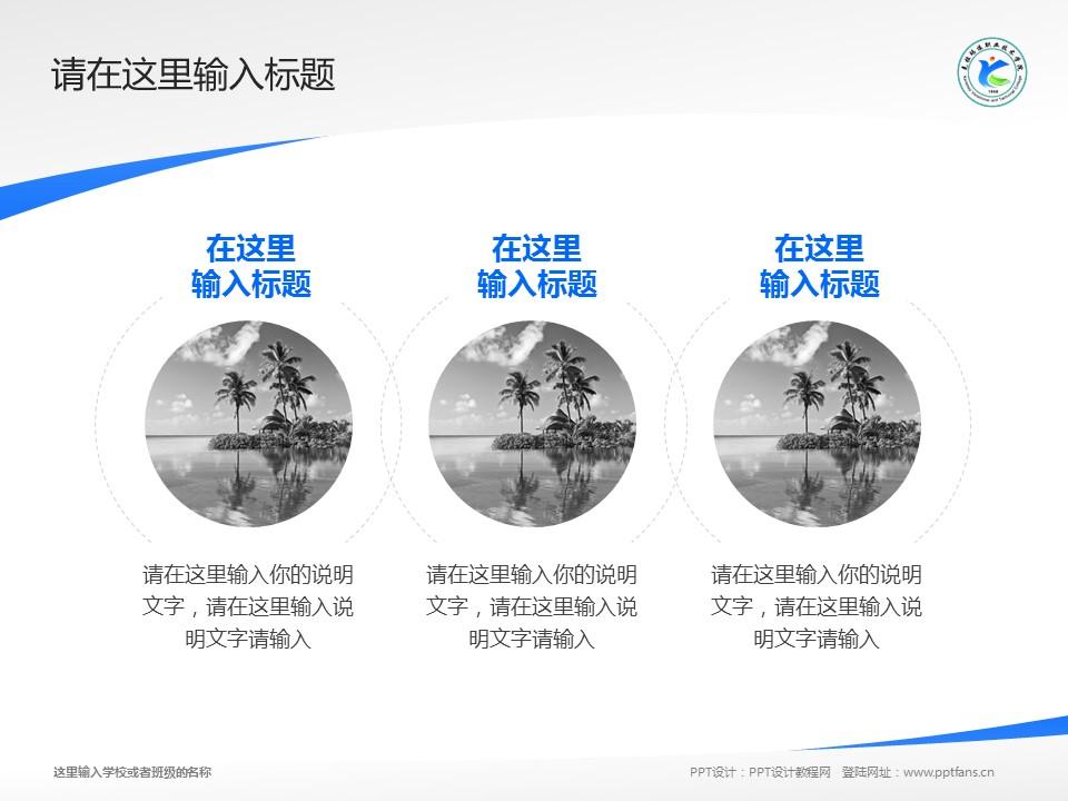 克拉玛依职业技术学院PPT模板下载_幻灯片预览图15