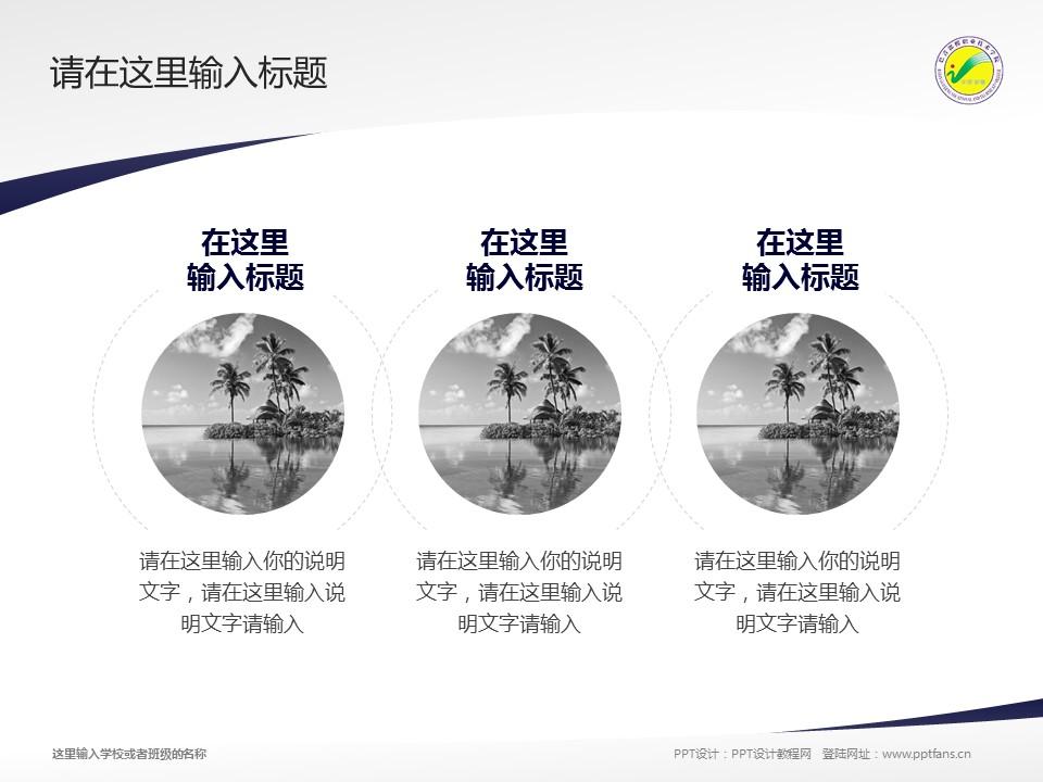 巴音郭楞职业技术学院PPT模板下载_幻灯片预览图15