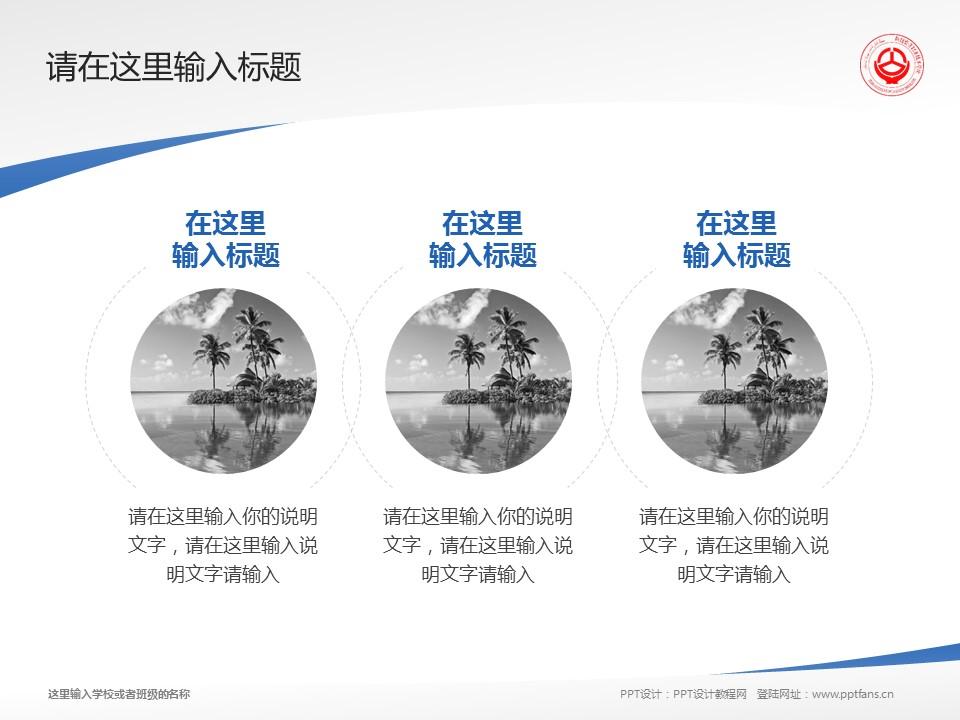 新疆交通职业技术学院PPT模板下载_幻灯片预览图15