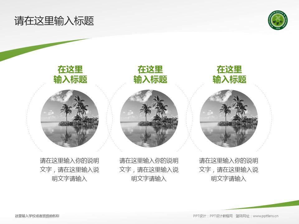 西安科技大学PPT模板下载_幻灯片预览图15