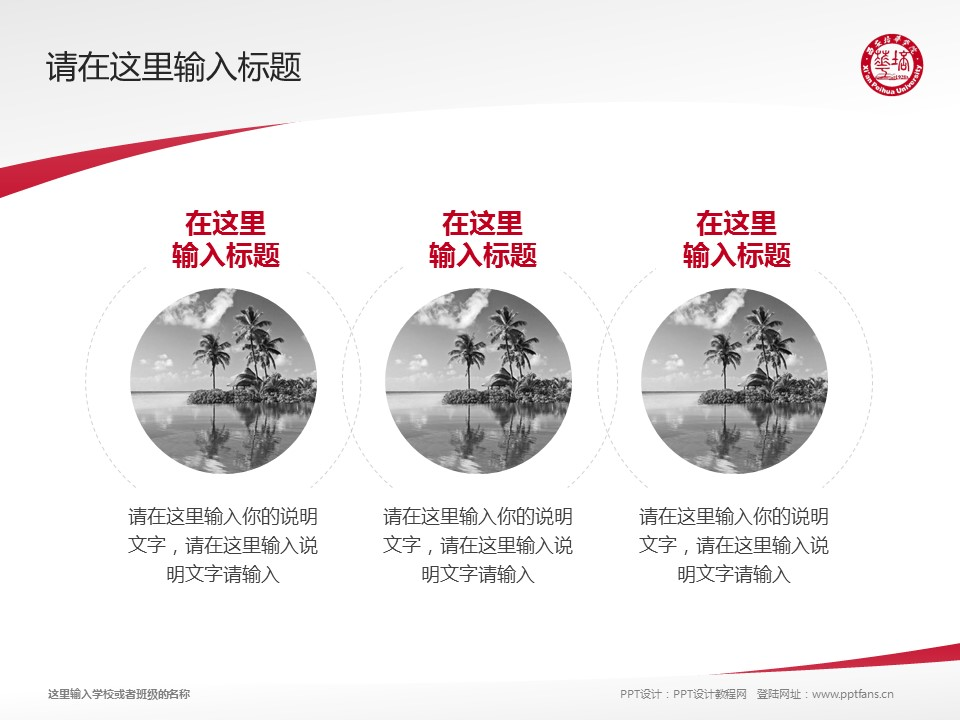 西安培华学院PPT模板下载_幻灯片预览图15