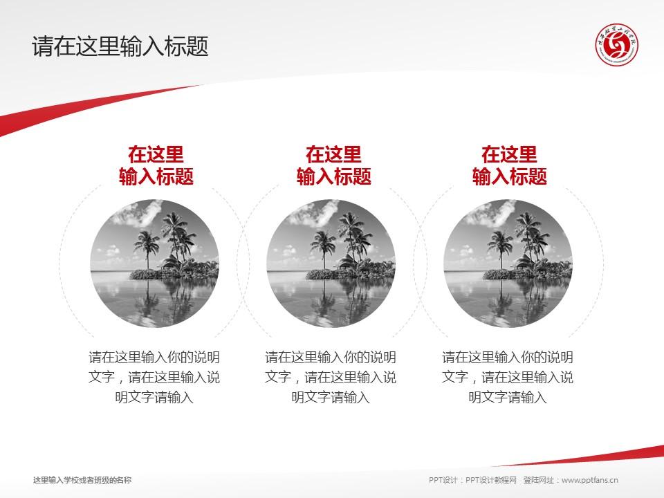 陕西服装工程学院PPT模板下载_幻灯片预览图15