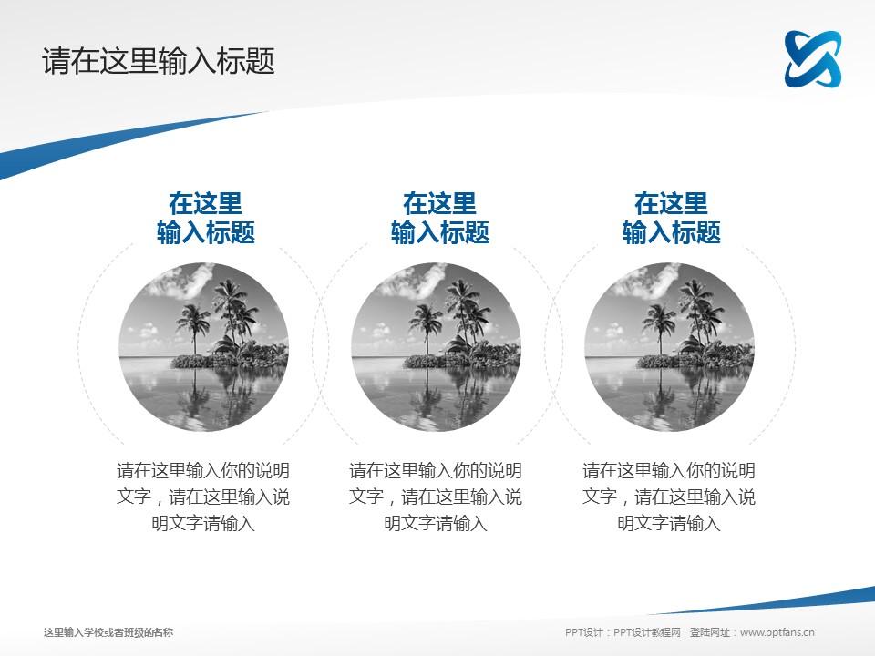 陕西邮电职业技术学院PPT模板下载_幻灯片预览图15