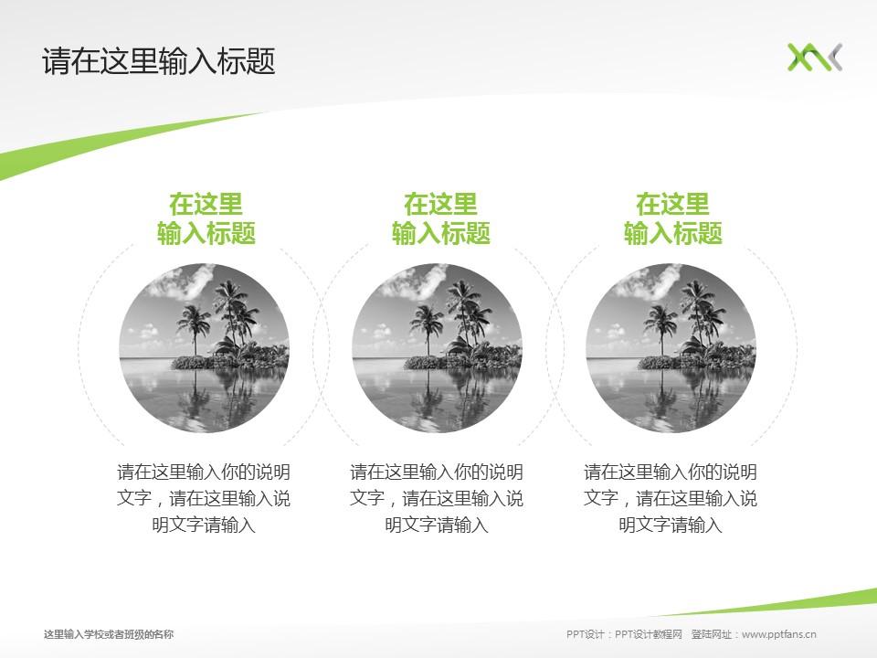 西安汽车科技职业学院PPT模板下载_幻灯片预览图15