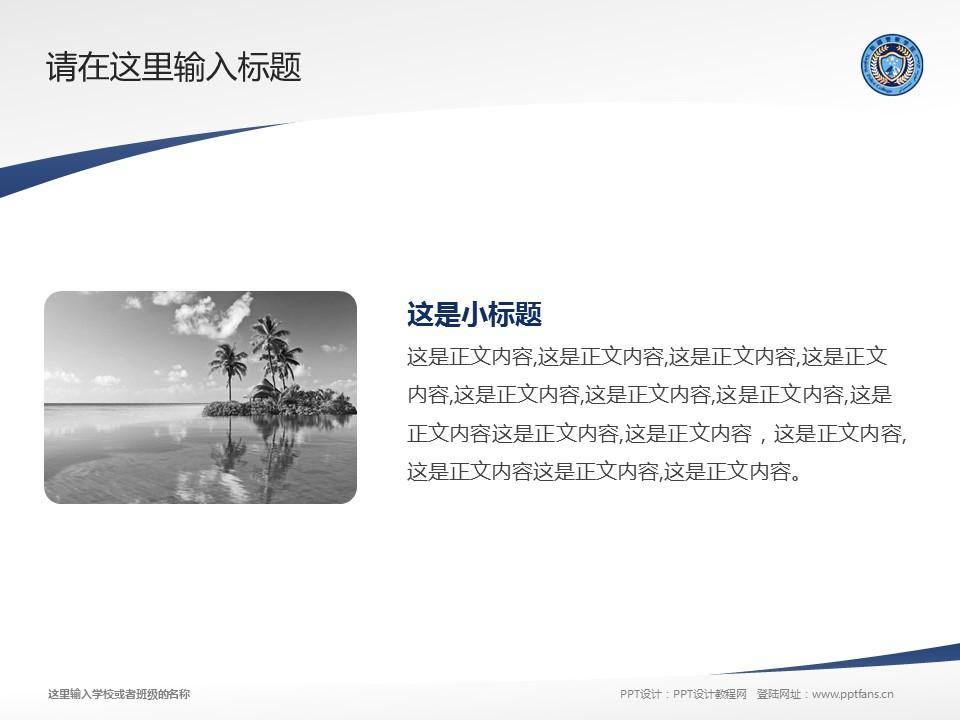 新疆警察学院PPT模板下载_幻灯片预览图4