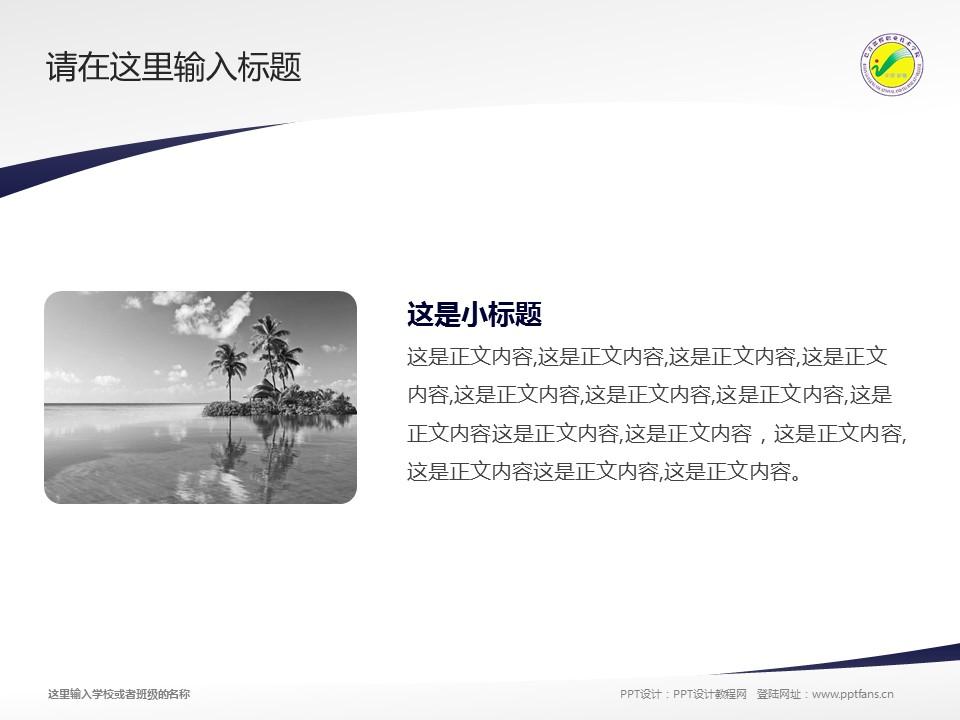 巴音郭楞职业技术学院PPT模板下载_幻灯片预览图4