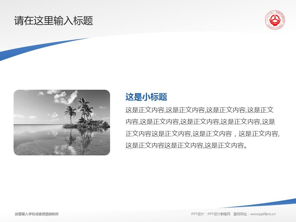 新疆交通职业技术学院PPT模板下载_幻灯片预览图4