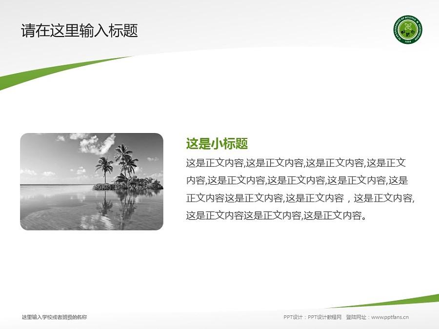 西安科技大学PPT模板下载_幻灯片预览图4