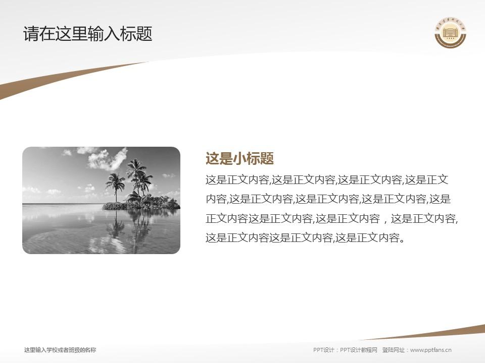西安建筑科技大学PPT模板下载_幻灯片预览图4