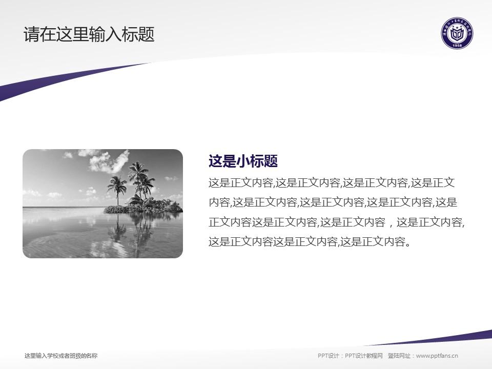 陕西国防工业职业技术学院PPT模板下载_幻灯片预览图4