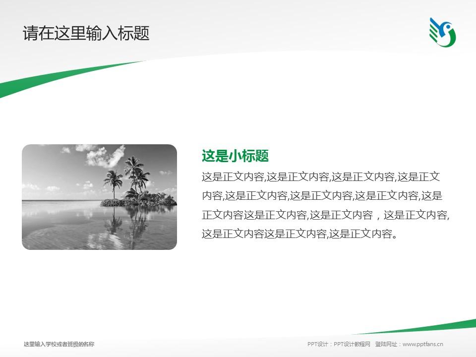 陕西职业技术学院PPT模板下载_幻灯片预览图4