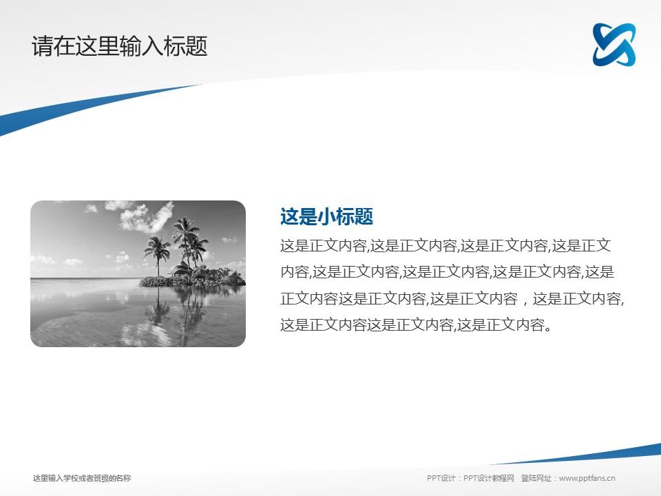 陕西邮电职业技术学院PPT模板下载_幻灯片预览图4