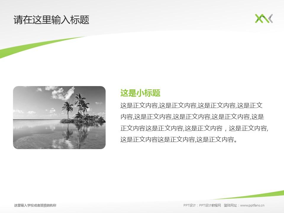 西安汽车科技职业学院PPT模板下载_幻灯片预览图4