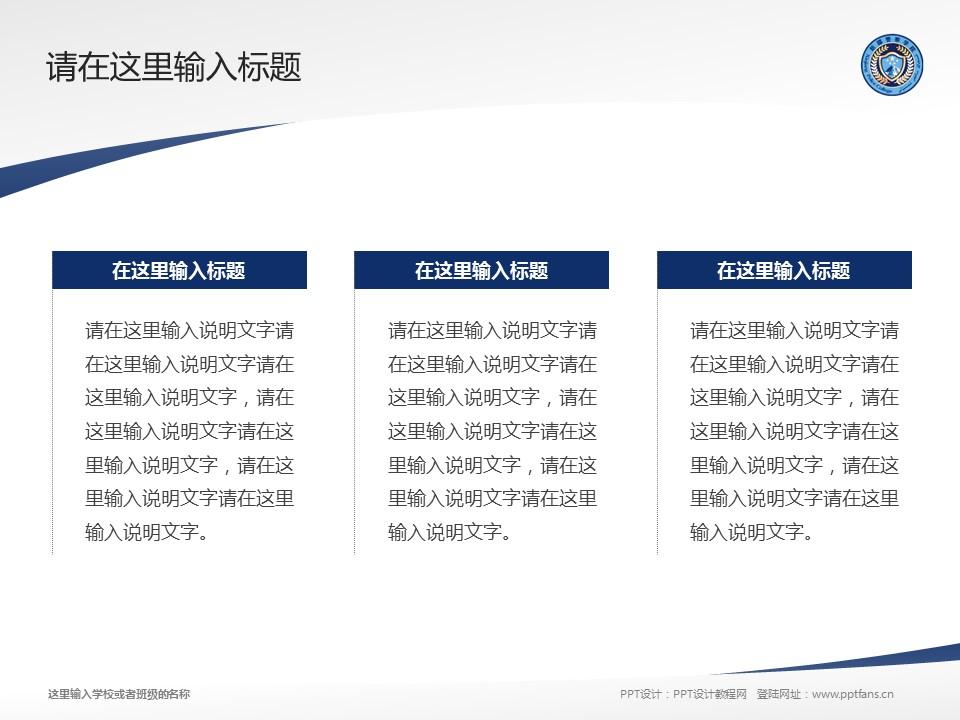 新疆警察学院PPT模板下载_幻灯片预览图14