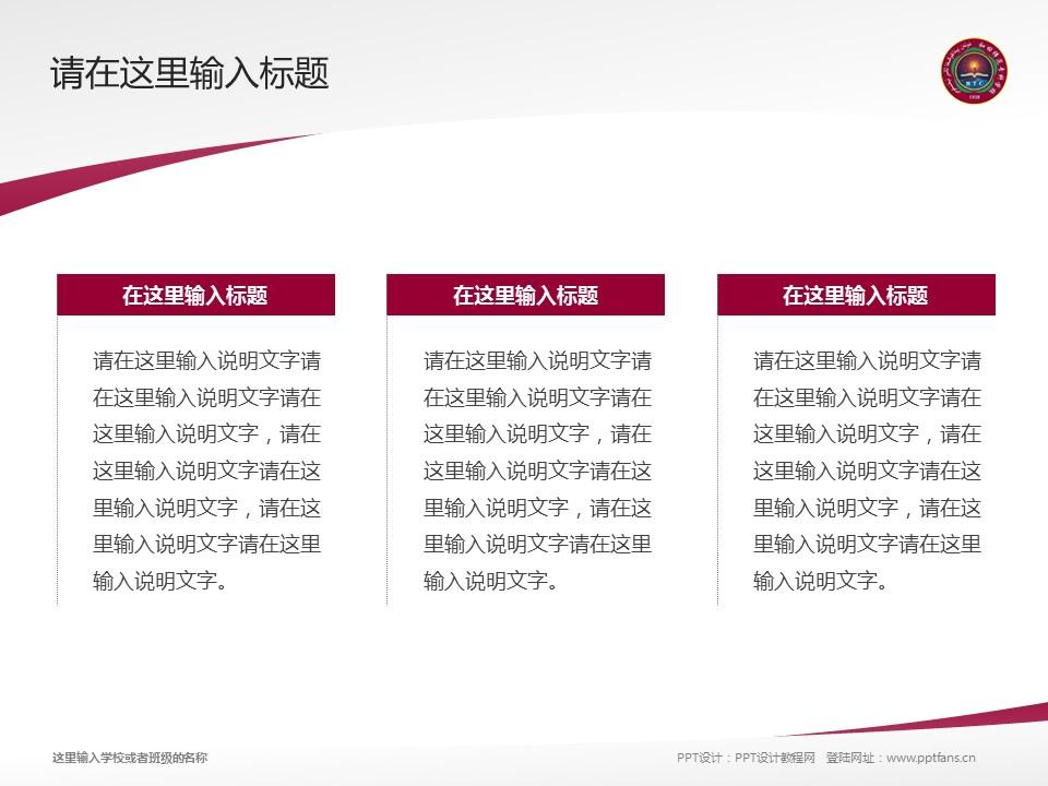 和田师范专科学校PPT模板下载_幻灯片预览图13