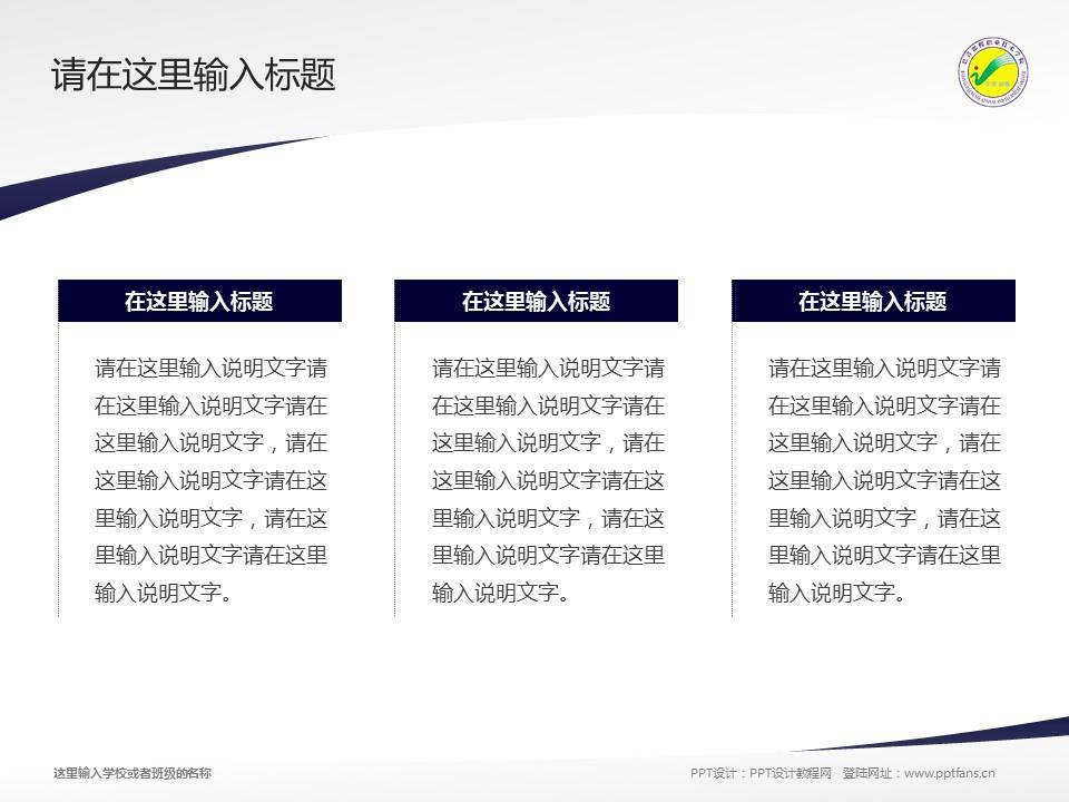 巴音郭楞职业技术学院PPT模板下载_幻灯片预览图14