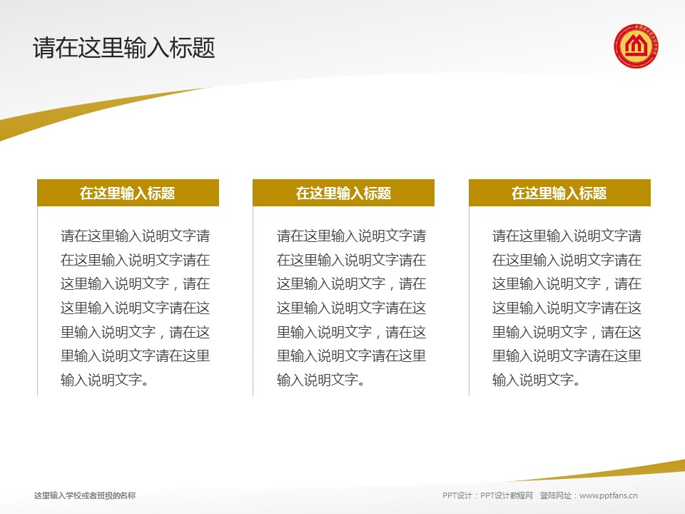新疆建设职业技术学院PPT模板下载_幻灯片预览图14