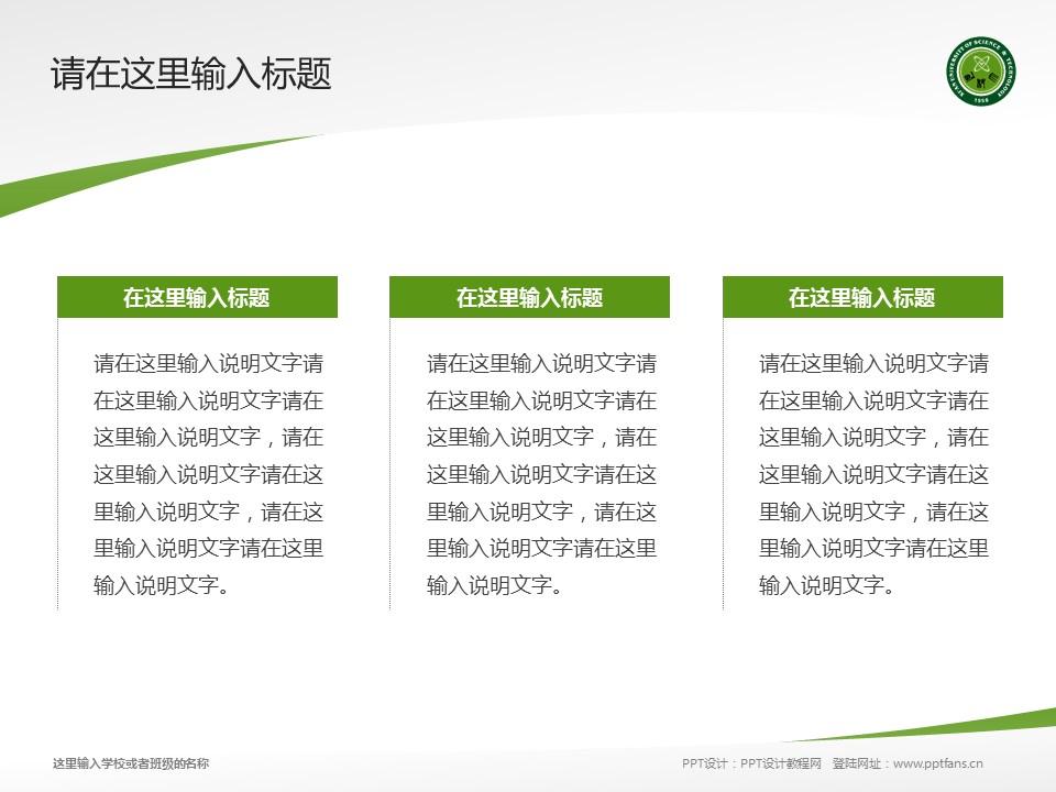 西安科技大学PPT模板下载_幻灯片预览图14