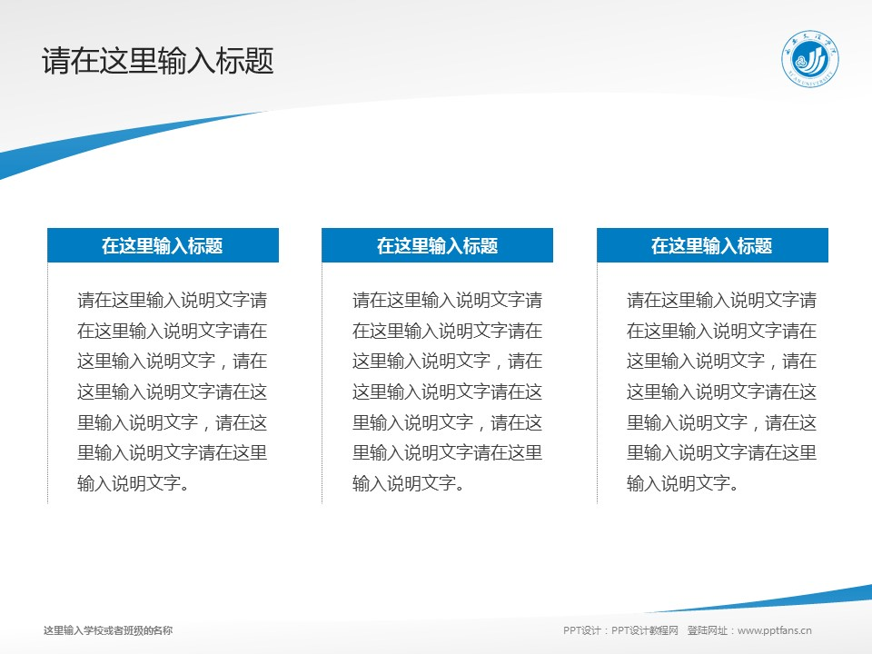 西安文理学院PPT模板下载_幻灯片预览图14