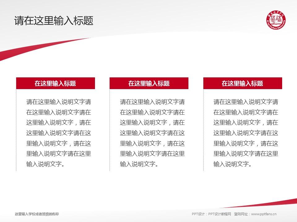 西安培华学院PPT模板下载_幻灯片预览图14