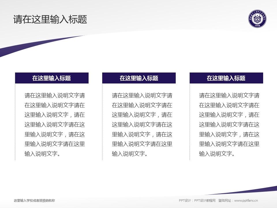陕西国防工业职业技术学院PPT模板下载_幻灯片预览图14
