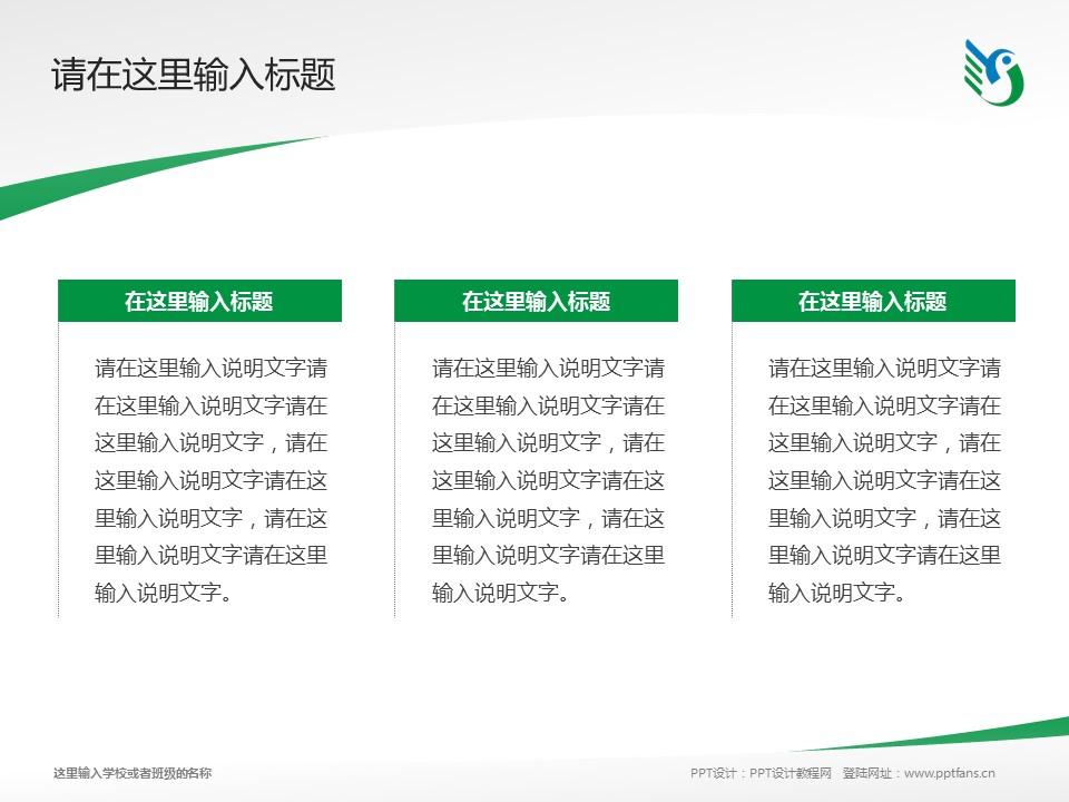 陕西职业技术学院PPT模板下载_幻灯片预览图14