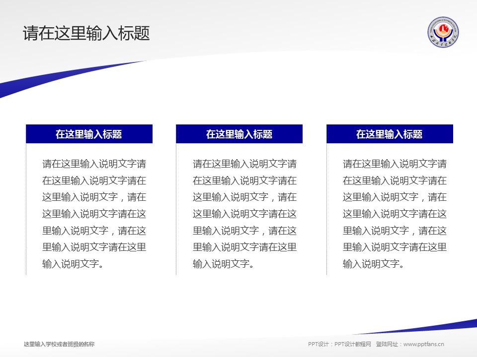 延安职业技术学院PPT模板下载_幻灯片预览图13