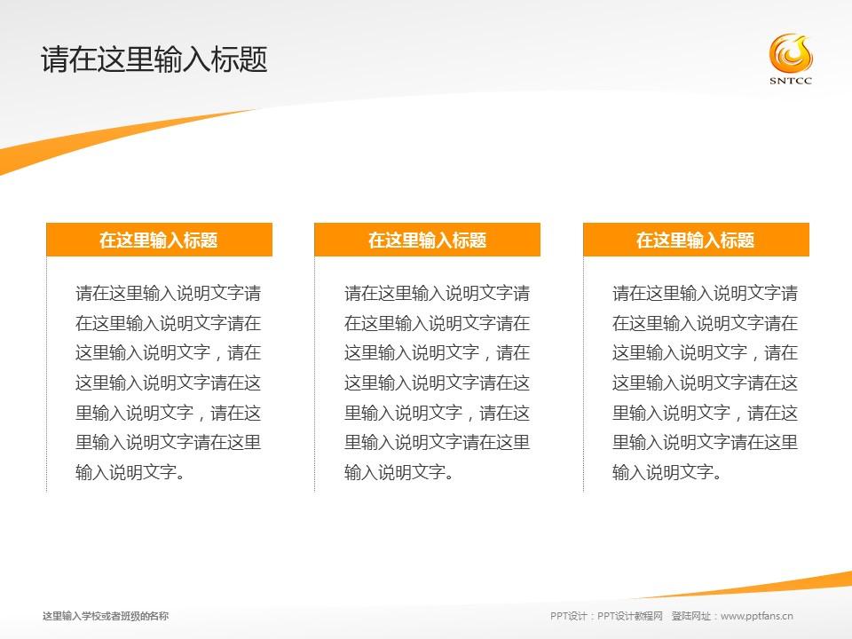 陕西旅游烹饪职业学院PPT模板下载_幻灯片预览图14