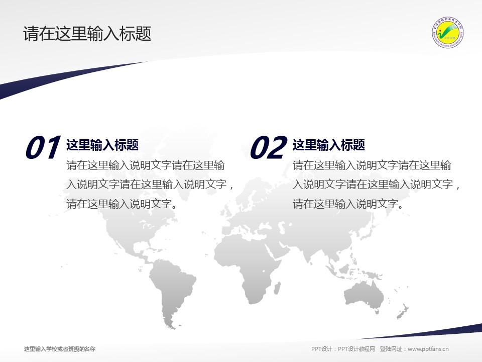 巴音郭楞职业技术学院PPT模板下载_幻灯片预览图12