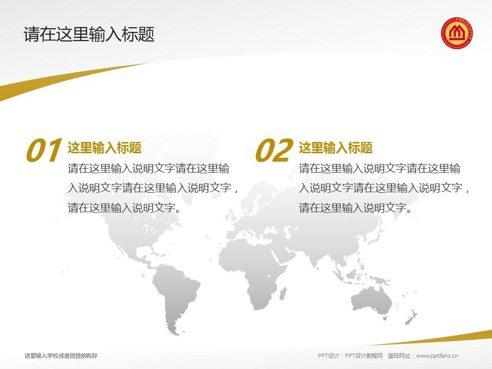 新疆建设职业技术学院PPT模板下载_幻灯片预览图12