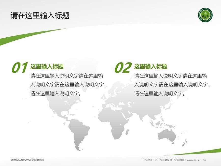 西安科技大学PPT模板下载_幻灯片预览图12