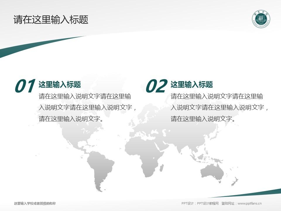 西京学院PPT模板下载_幻灯片预览图12