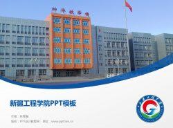 新疆工程学院PPT模板下载