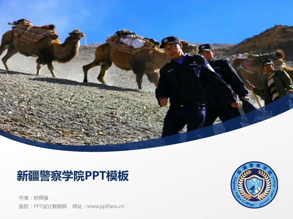 新疆警察学院PPT模板下载_幻灯片预览图1