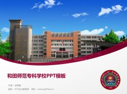 和田师范专科学校PPT模板下载