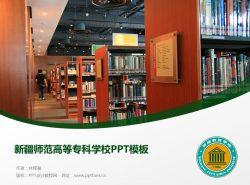 新疆师范高等专科学校PPT模板下载