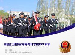 新疆兵团警官高等专科学校PPT模板下载