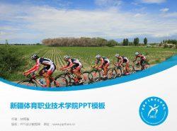 新疆体育职业技术学院PPT模板下载