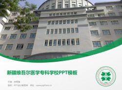 新疆维吾尔医学专科学校PPT模板下载