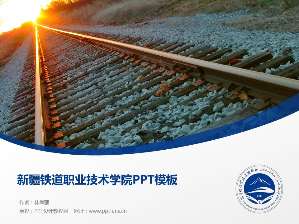 新疆铁道职业技术学院PPT模板下载_幻灯片预览图1